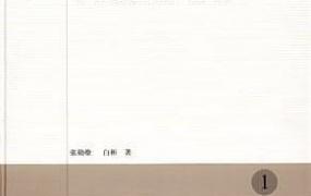 《中国道教考古》(共6册)PDF电子书下载