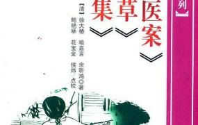 《洄溪医案·寓意草·诊余集》PDF电子书下载