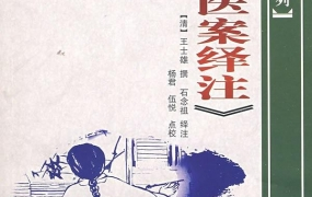 《王孟英医案绎注》PDF电子书下载