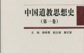 《中国道教思想史》(共4卷)PDF电子书下载