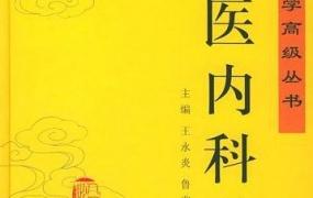 《中医药学高级丛书》(全21册)PDF电子书下载