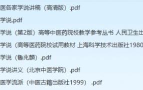 中医各家学说(包括讲义讲稿共7部)PDF电子书下载