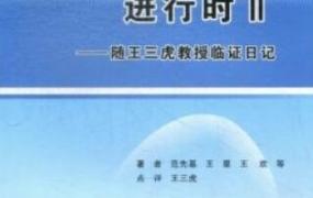 中医抗癌进行时Ⅱ:随王三虎教授临证日记
