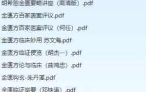 《金匮要略》系列中医电子书合集(共61册)