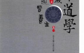 《百年道学精华集成  第5辑  道医养生》(共8卷)