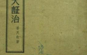 《风劳臌膈四大证治》