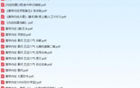 黄帝内经电子书大全(100多册)