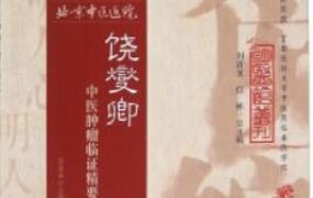 《饶燮卿中医肿瘤临证精要》PDF电子书下载