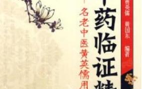 《500味中药临证精要:名老中医黄英儒用药经验》PDF电子书下载