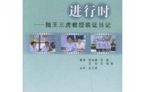 《中医抗癌进行时:随王三虎教授临证日记》