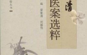 《梁家清临证医案选粹》