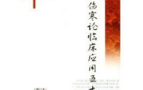 裴永清《伤寒论临床应用五十论》