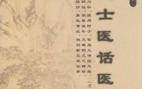 《吴天士医话医案集》