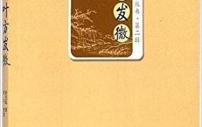 《叶方发微》PDF电子书下载