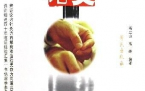 《针灸心语:高立山中医针灸讲稿集》PDF电子书下载