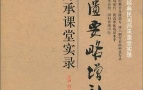 《金匮要略增补》师承课堂实录PDF电子书下载