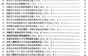 《医学文选-矢数道明医案》(上下册)PDF电子书下载