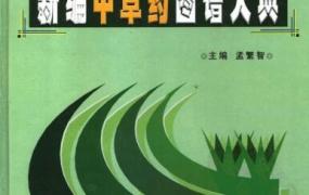 新编中草药图谱大典(上下卷)PDF电子书下载