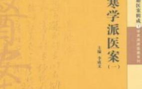 中医古籍医案辑成·伤寒学派医案(一)PDF电子书下载