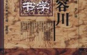 唐容川医学全书PDF电子书下载