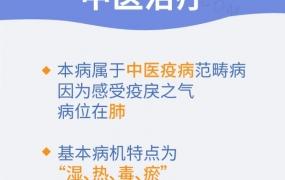 健康报专访刘清泉:谈新型冠状病毒肺炎的中医治疗方案