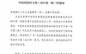 广东省新型冠状病毒感染的肺炎中医药治疗方案(试行第一版)