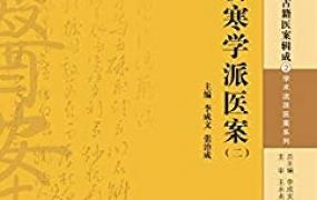 中医古籍医案辑成·伤寒学派医案(二)PDF电子书下载