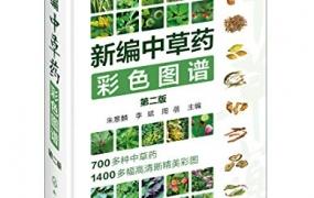新编中草药彩色图谱(第二版)PDF电子书下载
