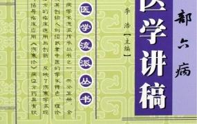 三部六病医学讲稿PDF电子书下载