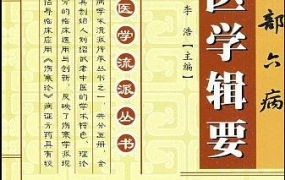 三部六病医学辑要PDF电子书下载
