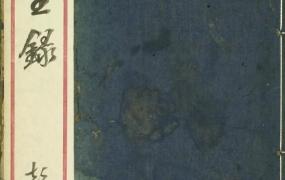中医古籍《达生录》PDF电子书下载