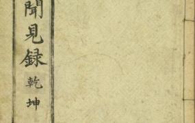 中医古籍《刺络闻见录》PDF电子书下载