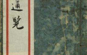 《古方通览》PDF电子书下载