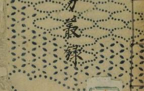 中医古籍《名方丛录》PDF电子书下载