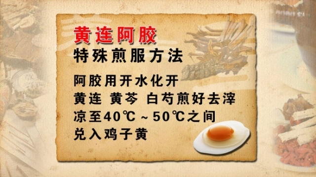黄连阿胶汤