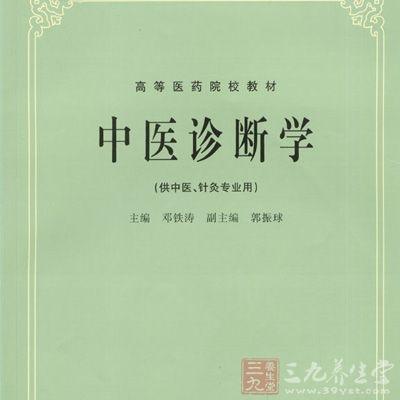 中医诊断学的发展动态