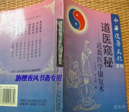 《道医窥秘—道教医学康复术》PDF电子书籍下载