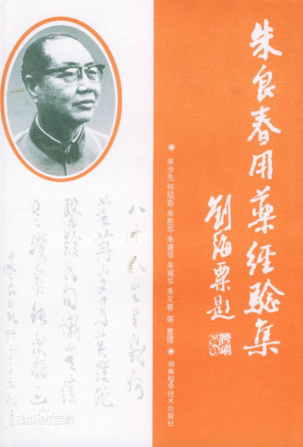 国医大师朱良春