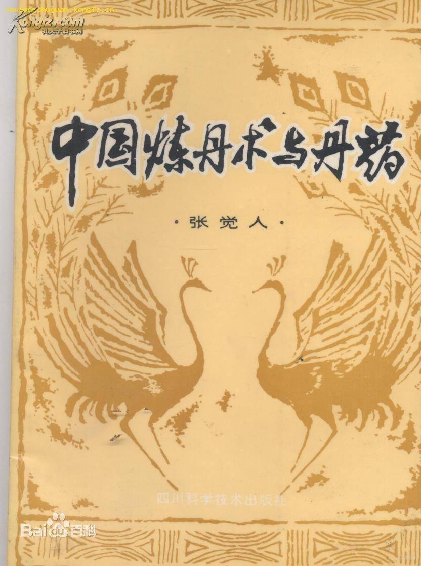 中国炼丹术与丹药