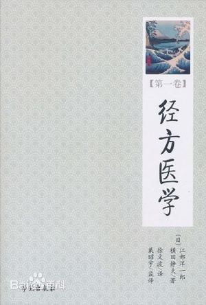 经方医学 第1卷