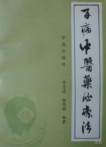 百病中医药酒疗法