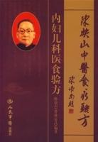 陈映山中医食疗验方:内妇儿科医食验方