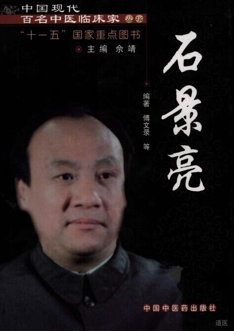 中国现代百名中医临床家丛书:石景亮