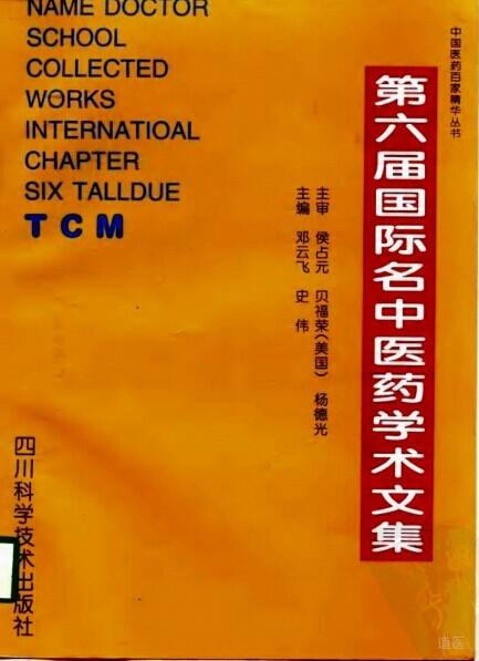 第六届国际名中医药学术文集
