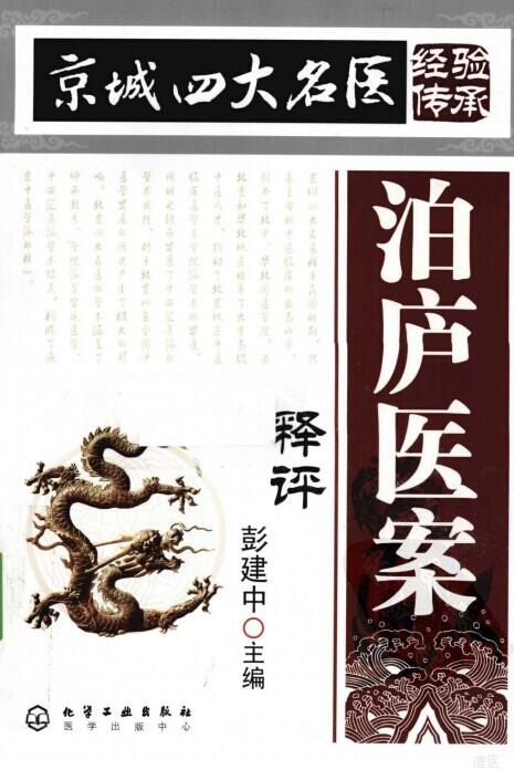 京城四大名医经验传承丛书—泊庐医案释评
