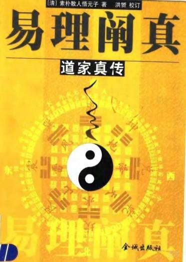 《易理阐真——道家真传》PDF电子书下载