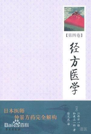 经方医学 第4卷