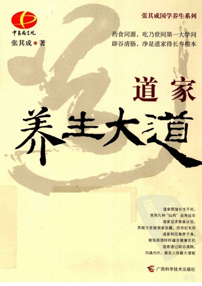 《道家养生大道》PDF电子书下载