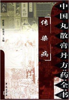 中国丸散膏丹方药全书·传染病