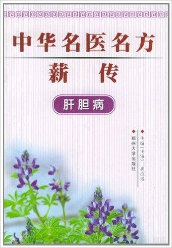 中华名医名方薪传•肝胆病